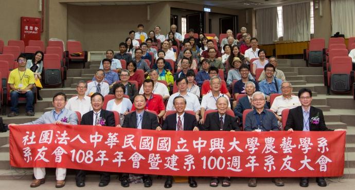 【公關組】興大農藝學系100週年生日 600位系友貴賓同慶