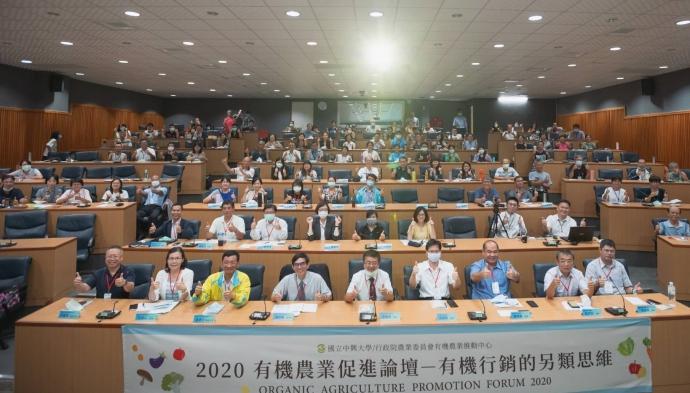 【公關組】2020 有機農業促進論壇 以「另類思維」開發有機農產品新市場