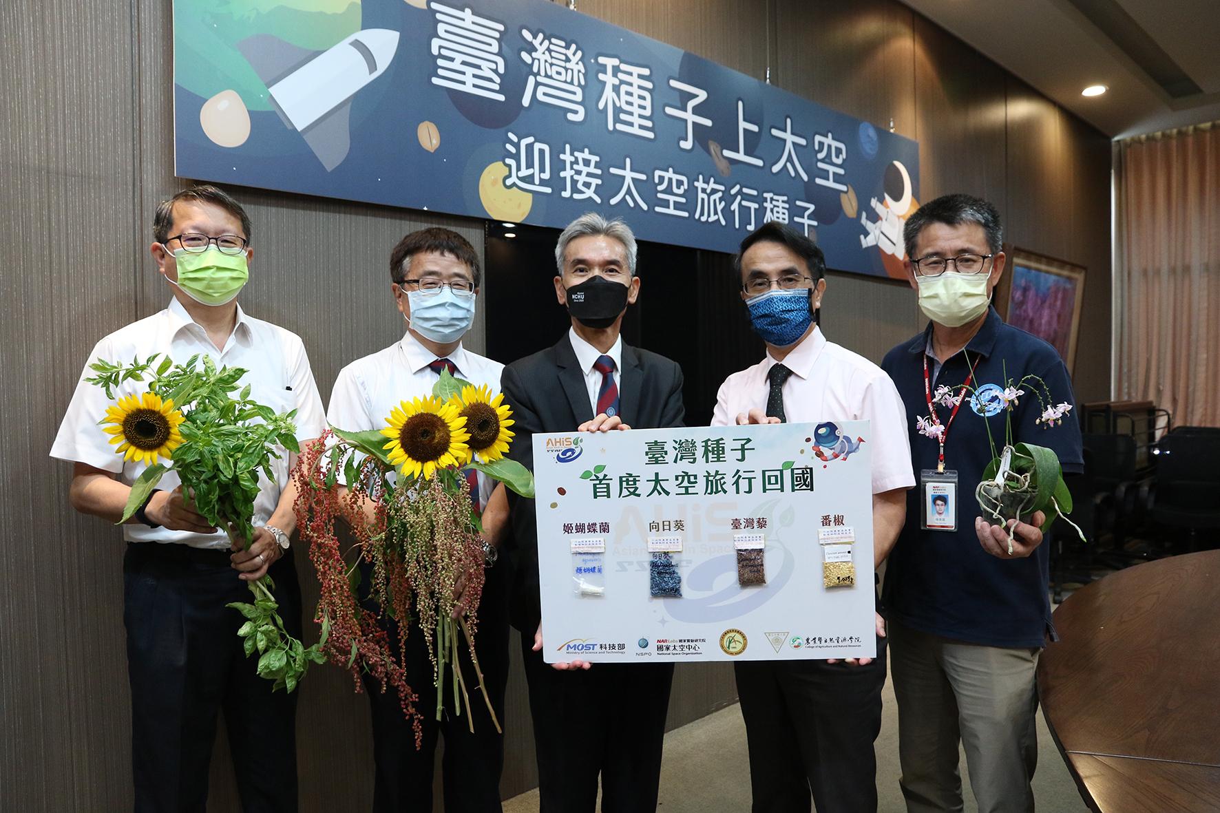 【公關組】上太空的臺灣種子回來了 9月16日興大開箱