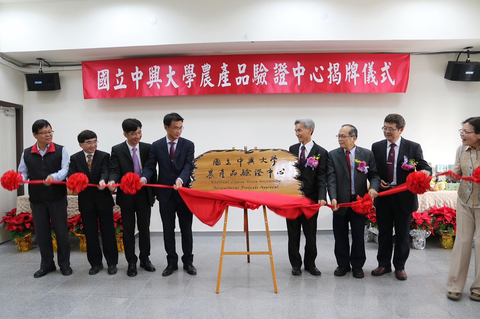 農委會陳吉仲主委(左4)、興大校長薛富盛(右4)等人共同為農產品驗證中心揭牌