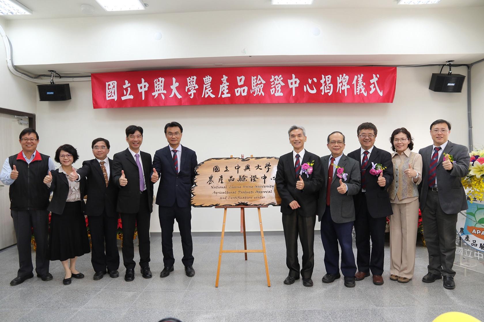 農委會陳吉仲主委(左5)、興大校長薛富盛(右5)等人共同為農產品驗證中心揭牌