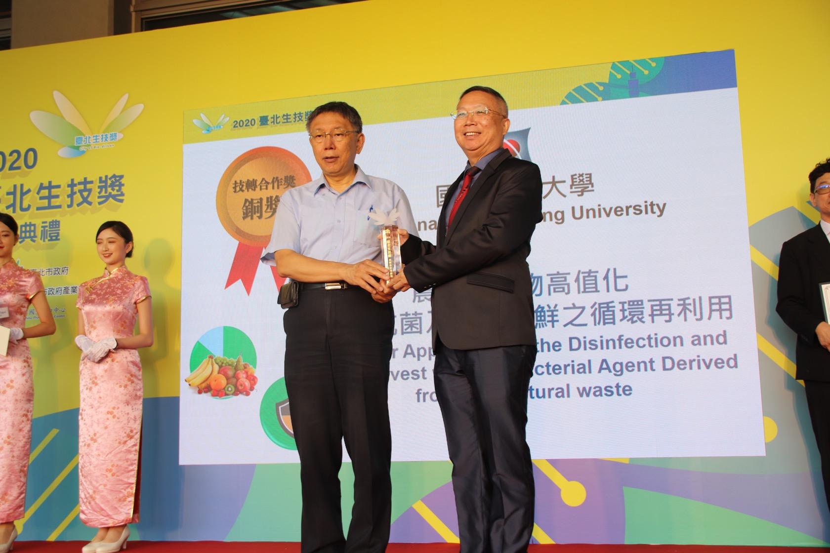 興大土環系林耀東特聘教授及園藝學系林慧玲教授團隊榮獲台北生技獎技轉合作獎,林耀東教授(右)上台領獎。
