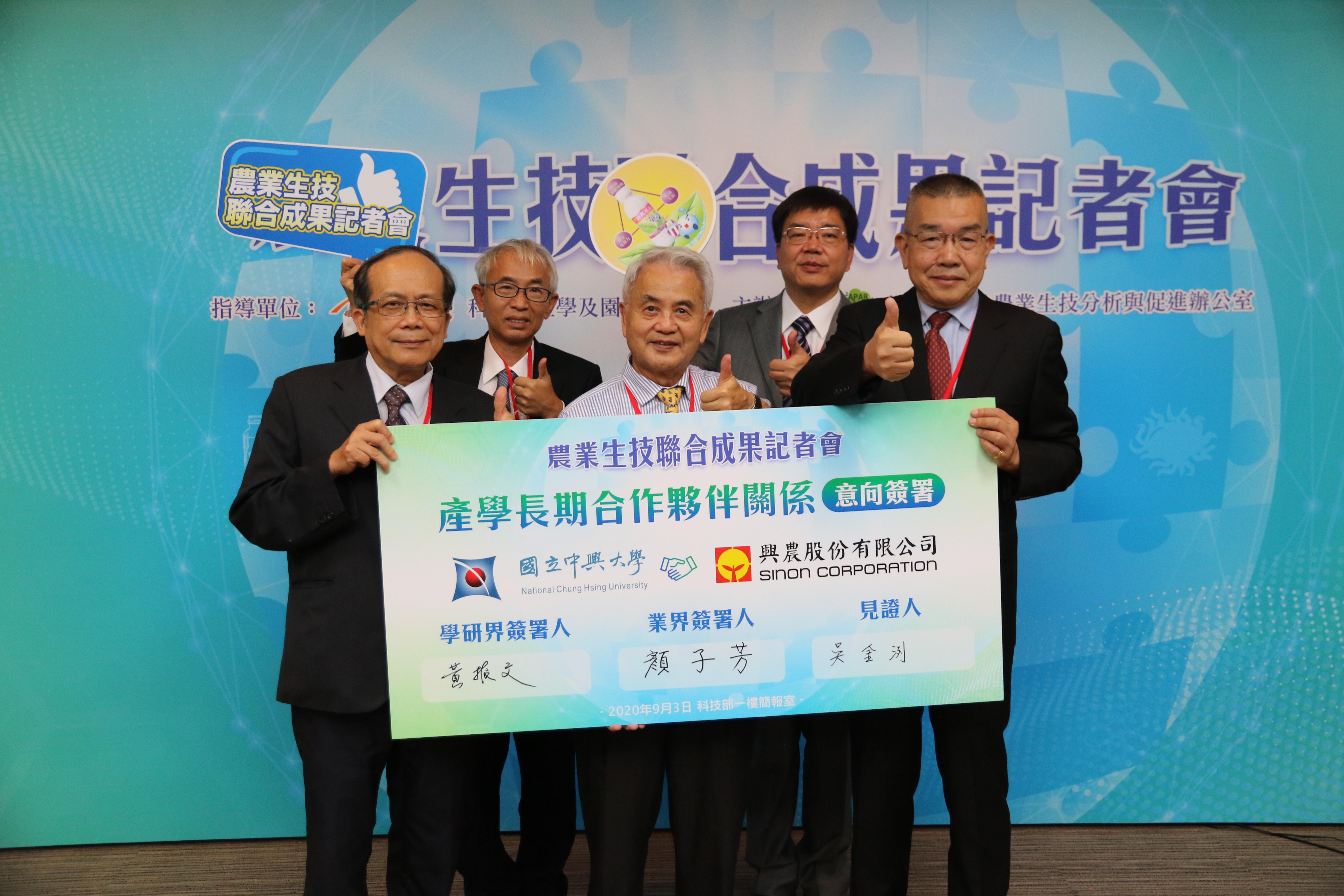 中興大學黃振文副校長(左1)與興農公司顏子芳總經理(右1)簽署「產學長期合作夥伴關係」