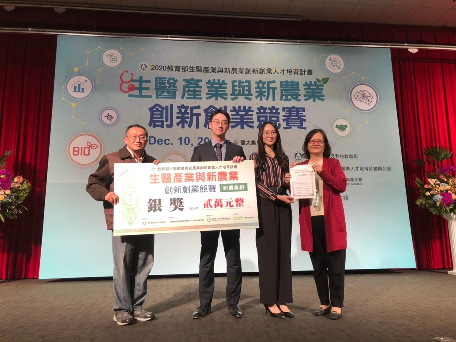 銀獎獲獎團隊:榮生循環資材