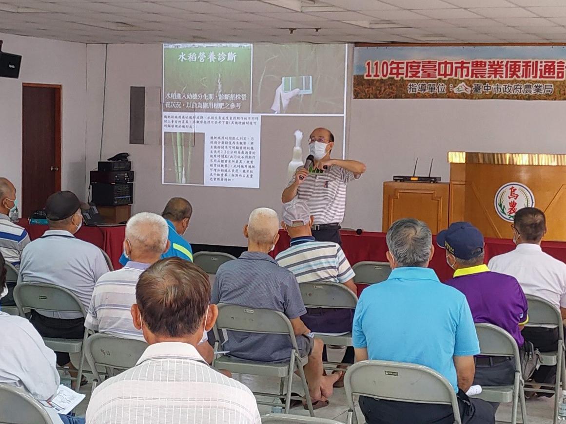 吳正宗老師主講「提升稻米品質要點與合理化施肥栽培技術」