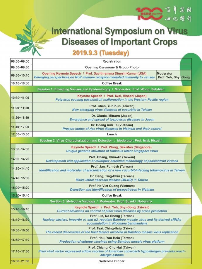 重要作物病毒病害國際研討會(108年9月3-5日)