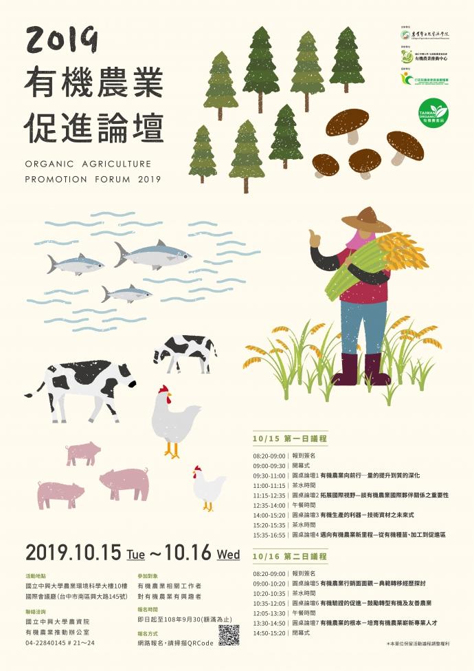 2019有機農業促進論壇