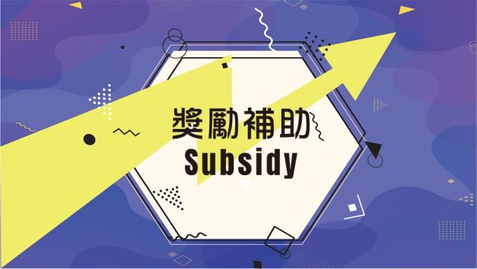 台灣農學會謝和壽先生研究獎金開始接受申請