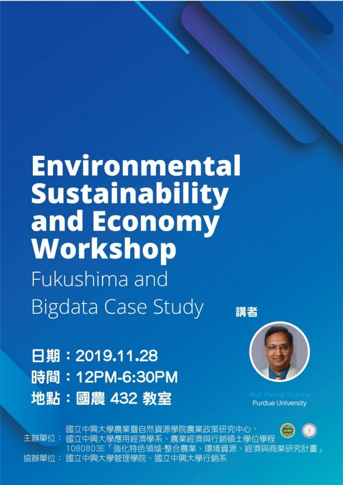 國際交流工作坊:Environmental Sustainability and Economy Workshop