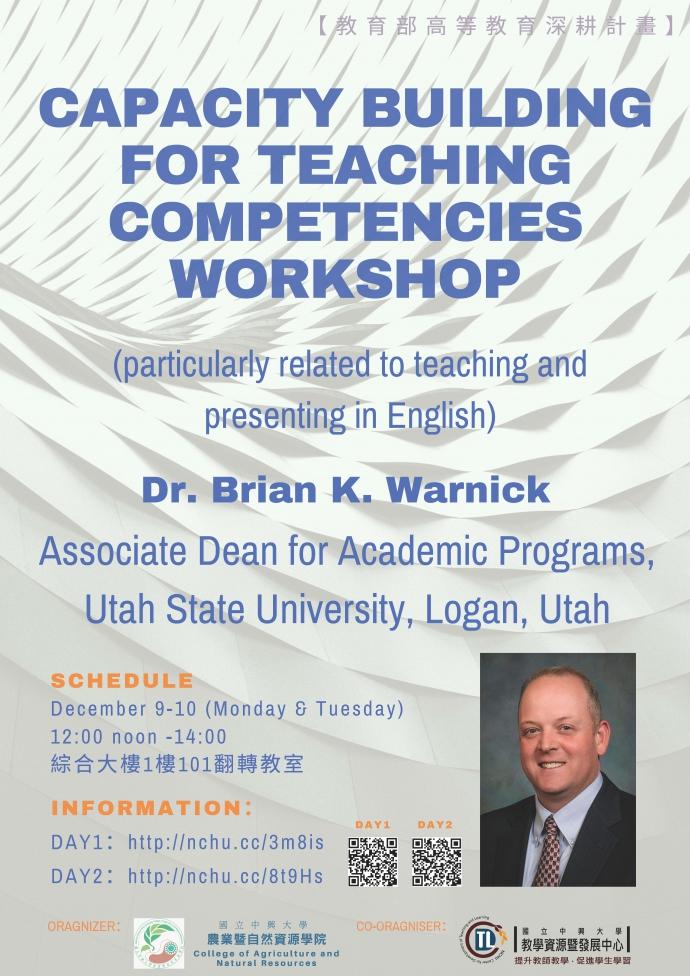 """英文工作坊""""Capacity building for teaching competencies, particularly related to teaching and presenting in English"""""""