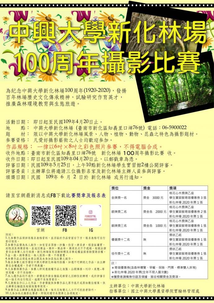 中興大學新化林場100周年攝影比賽