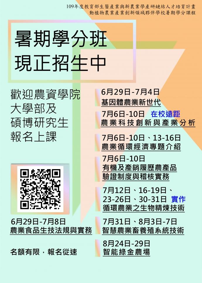 【招生中】109年度農資學院暑期學分課程(108學年度暑期)
