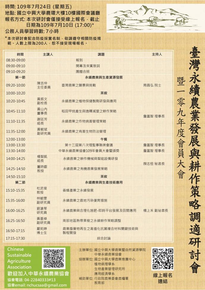 109年「台灣永續農業發展與耕作策略調適研討會」即日起開放報名