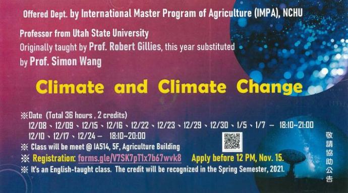 猶他州立大學Dr. Simon Wang「氣候及氣候變遷」(2學分)12月開課