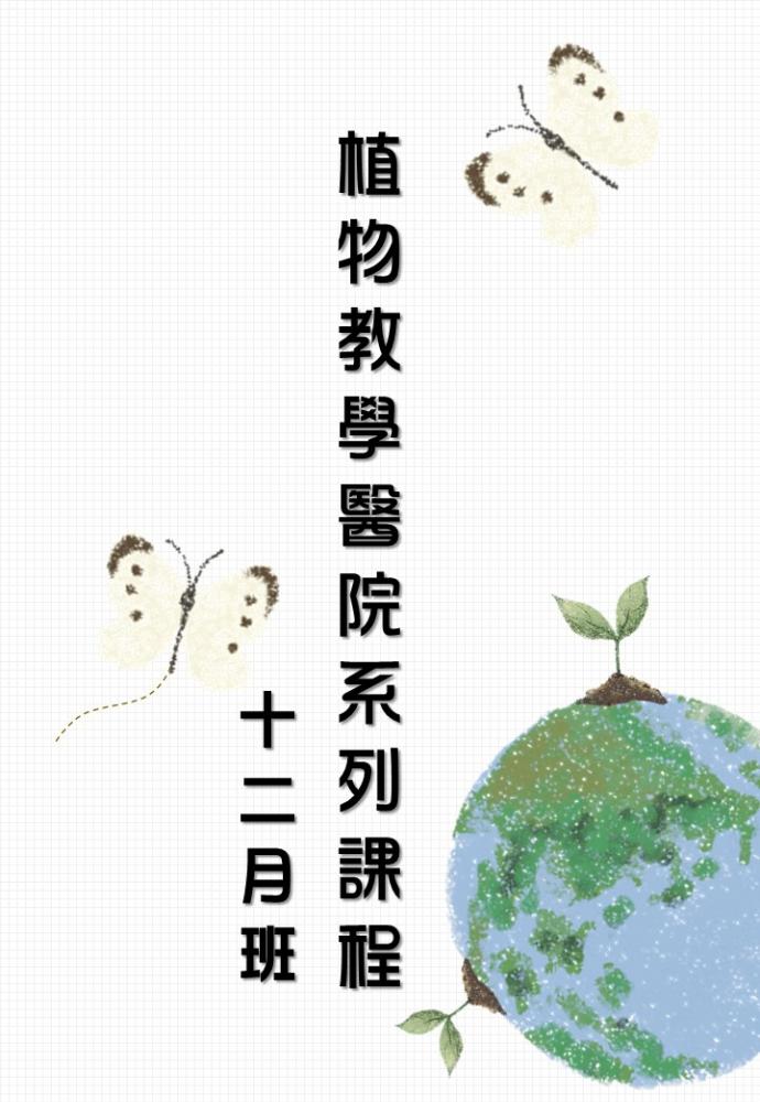 【招生】植物教學醫院系列課程12月班