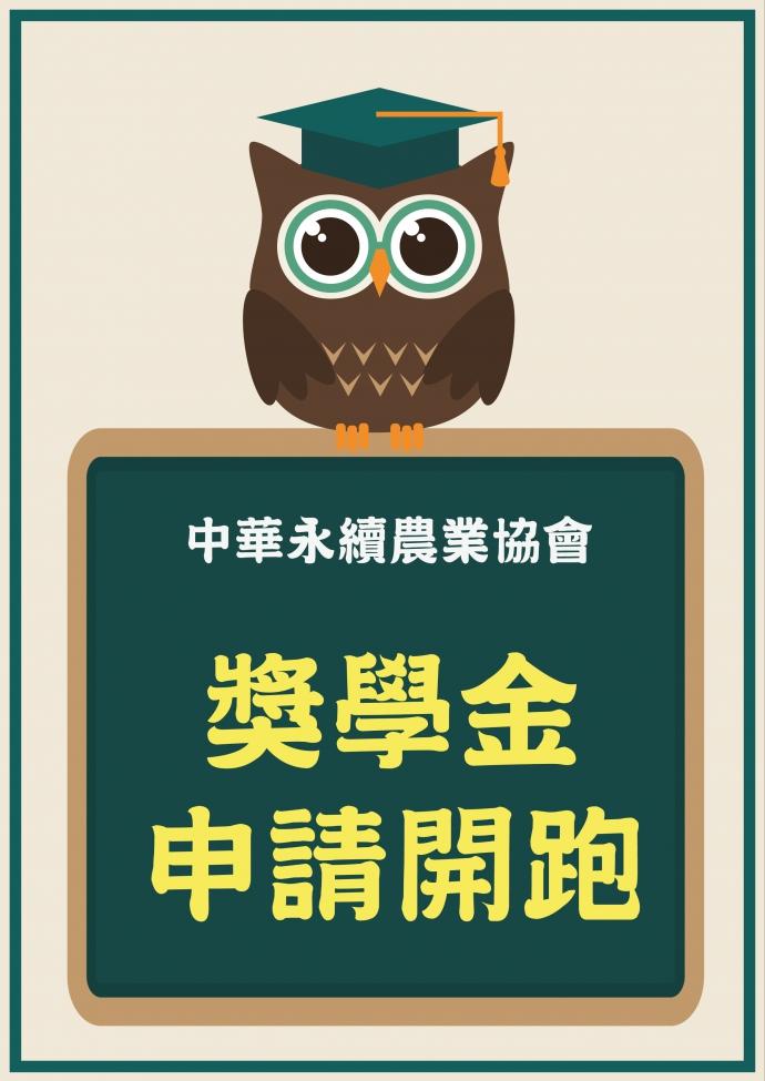 【轉知】110年度「永續農業」獎學金即日起開放申請至110年3月1日止