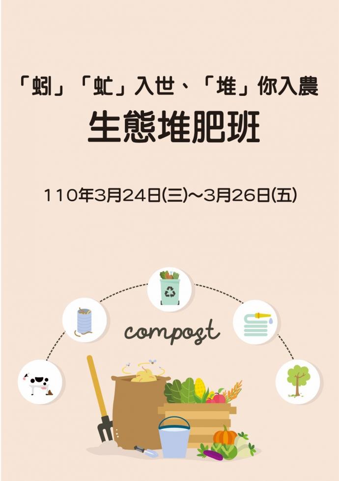 農推中心「生態堆肥班」招生中!(110年3月24日 - 26日)
