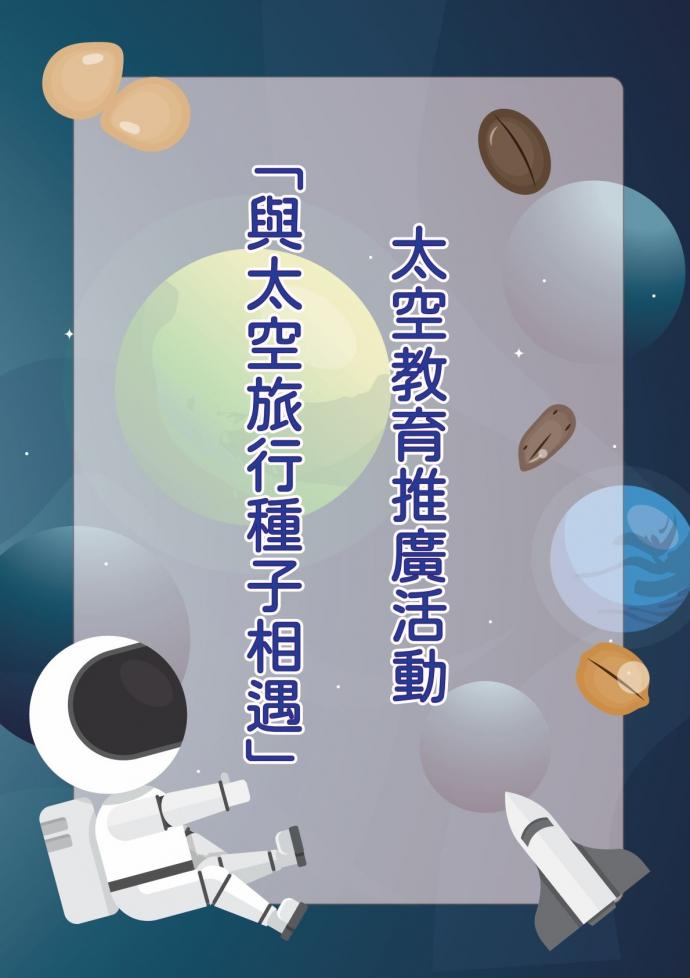 【錄取公告】太空教育推廣活動-「與太空旅行種子相遇」