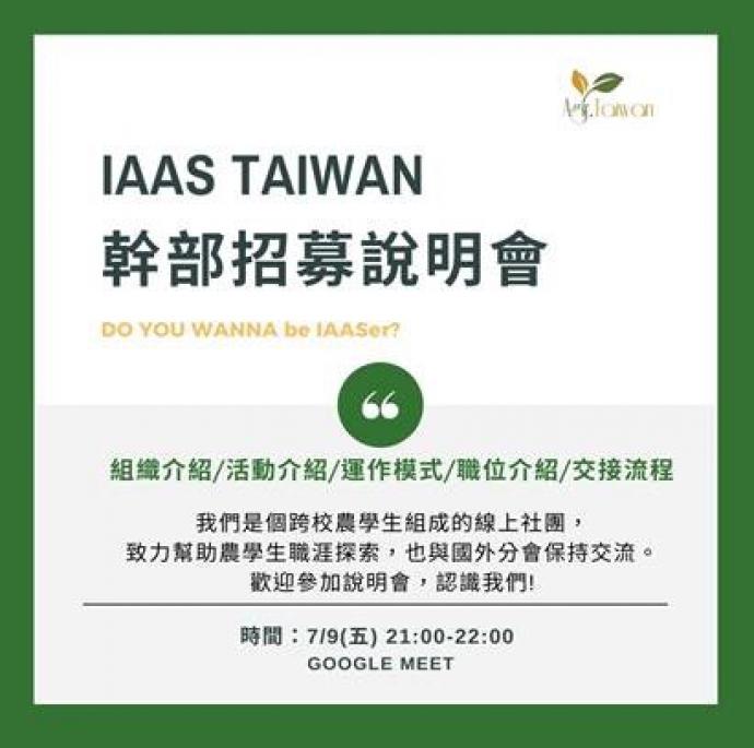 轉知:招募的就是你,IAAS 台灣分會要來招募下一屆的幹部啦!
