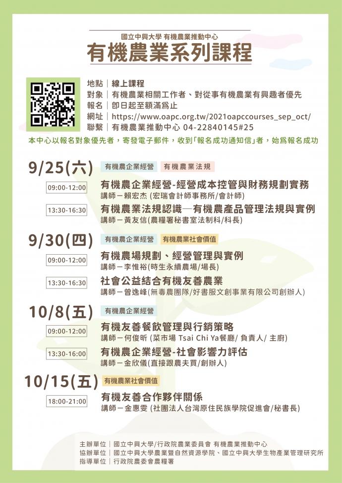 「2021有機農業推動中心系列課程-9、10月線上課程」 即日起開放報名