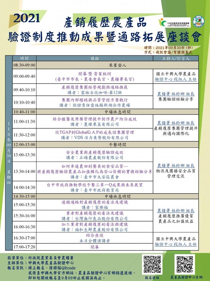 【農產品驗證中心】產銷履歷農產品驗證制度推動成果暨通路拓展座談會