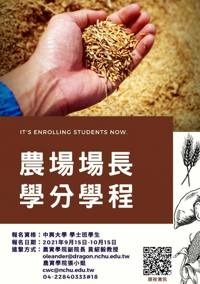 【課程】農場場長學分學程(開放申請110年9月15日至10月15日)