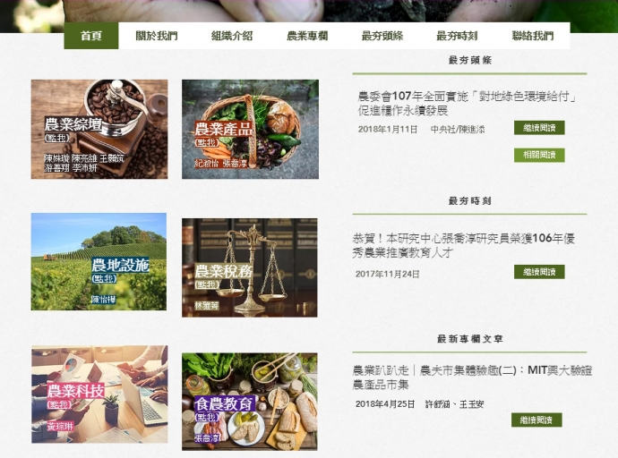 興大農業政策中心網頁興氣象 與大眾更貼近
