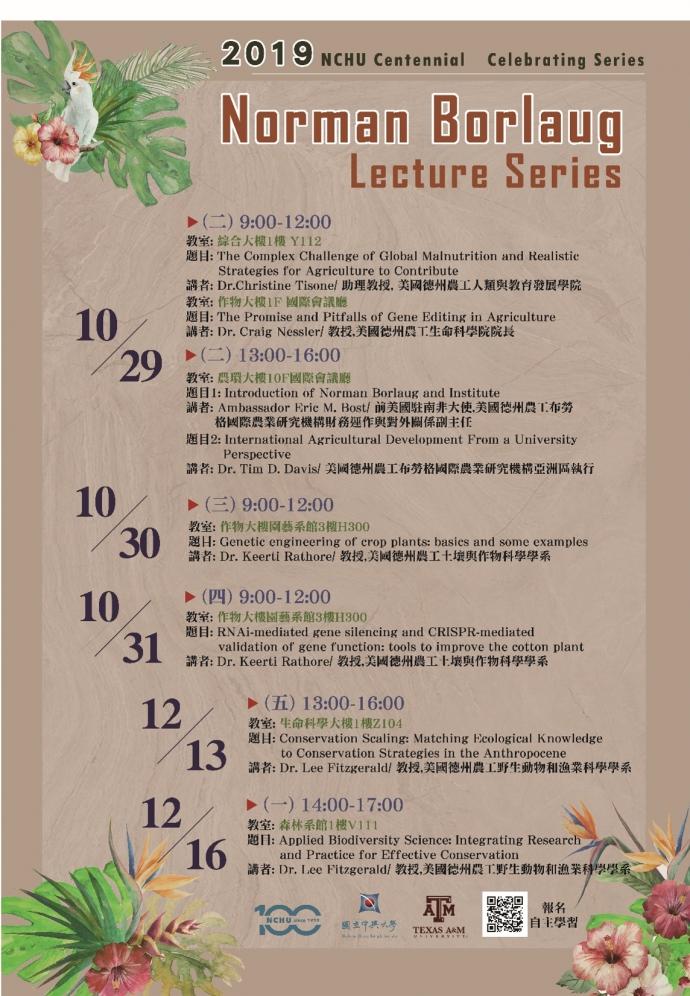 Norman Borlaug Lecture Series