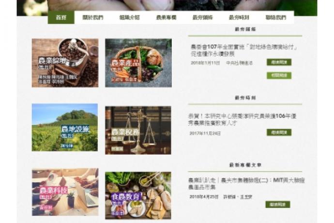 【公關組】興大農業政策中心網頁興氣象 與大眾更貼近