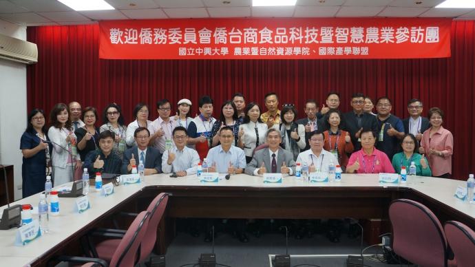 僑務委員會僑台商食品科技暨智慧農業參訪團來訪農資院