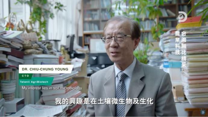 土環系楊秋忠教授-三個最強台灣農業科技,行銷國際也守護地球:《台灣無比精采:農業科技》