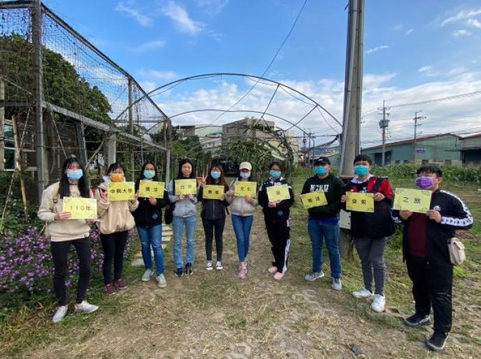 【公關組】僑生來台無法返鄉 興大農推中心規劃台灣農業見習
