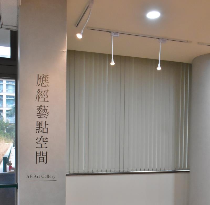 興大百年校慶 應經系「應經藝點空間,AE Art Gallery」開幕