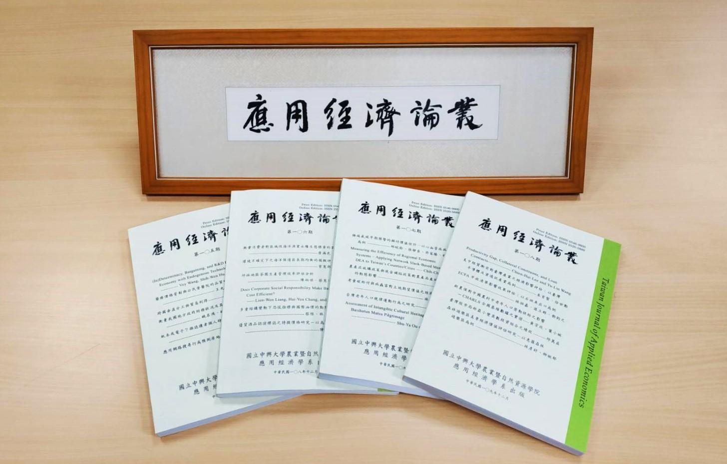 【公關組】《應用經濟論叢》榮獲110年臺灣學術資源影響力「期刊即時傳播獎」