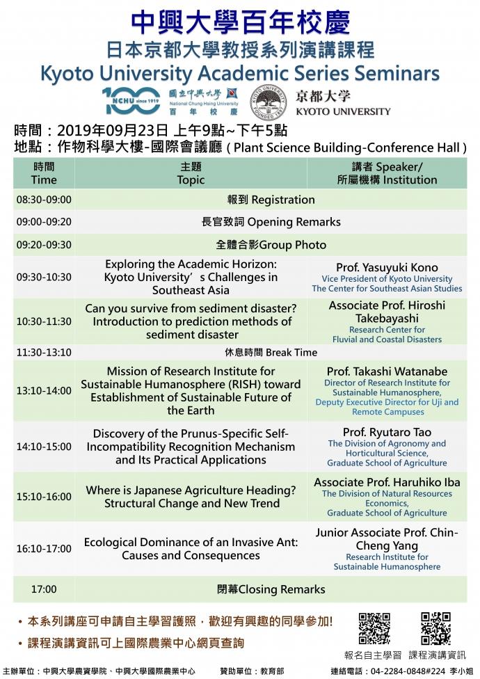 日本京都大學教授系列演講課程9月23日