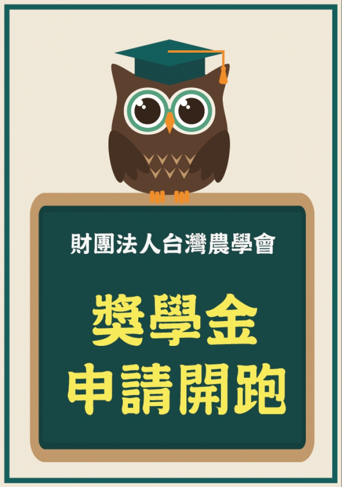 「台灣農學會」109年各種獎學金申請至10/13中午12時