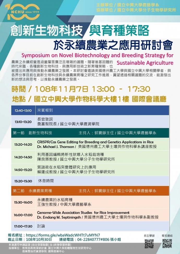 「創新生物科技與育種策略於永續農業之應用」研討會(108年11月7日)
