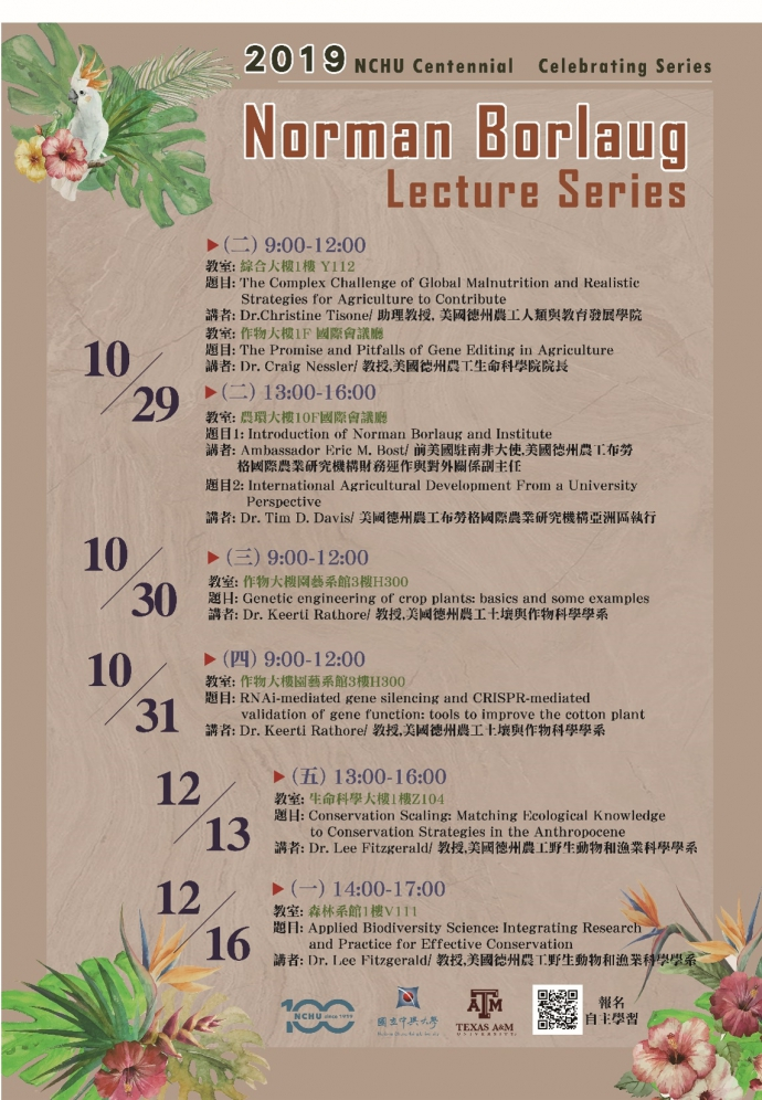 興大百年校慶 諾曼布勞格講座課程系列(~12月16日)