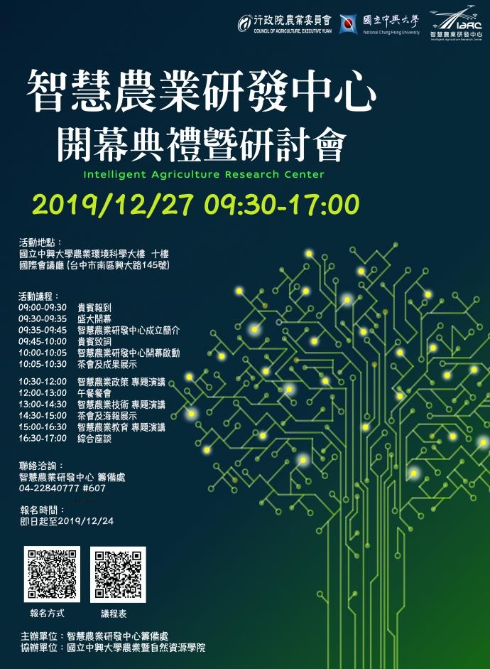 2019.12.27 智慧農業研發中心 開幕典禮暨研討會