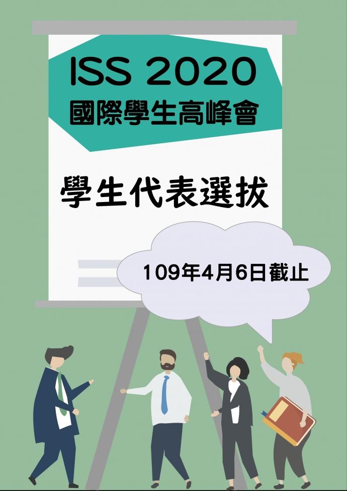 2020年國際學生高峰會學生代表選拔 申請截止日期為4月6日