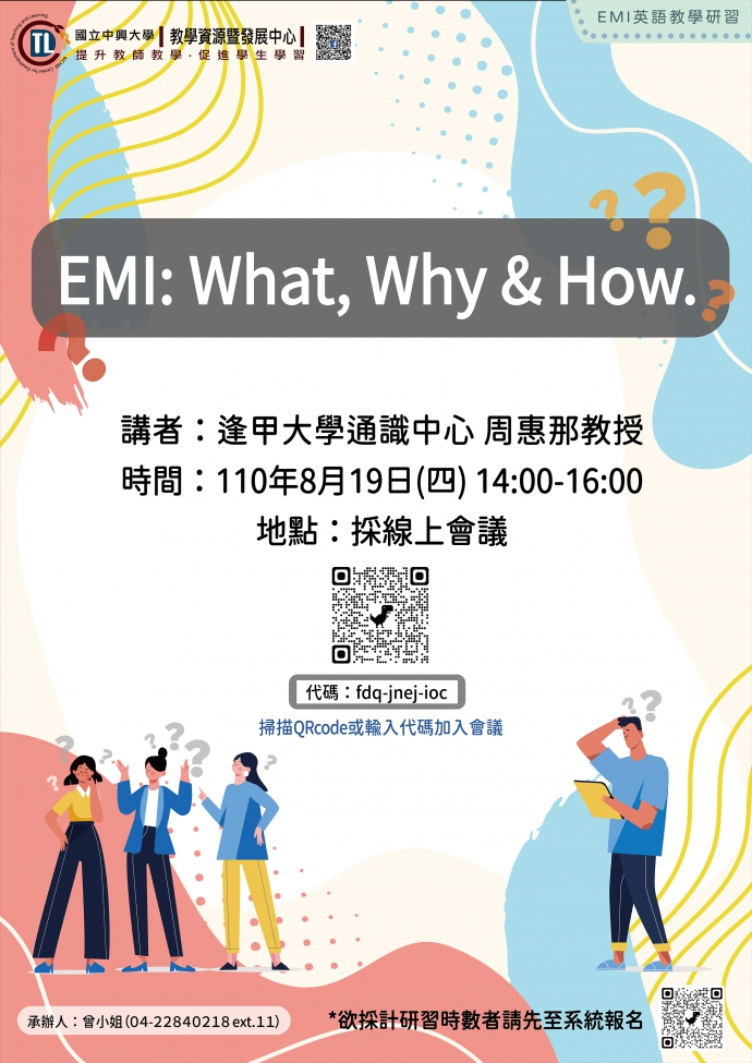 轉知:【EMI英語教學研習】EMI: What, Why & How.